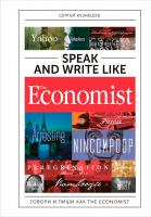 Кузнецов С. Speak and Write like The Economist. Говори и пиши как The Eсonomist