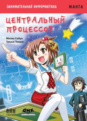Занимательная информатика. Центральный процессор | Сибуя М. | e-Univers - Интернет-магазин «Электронный универс»